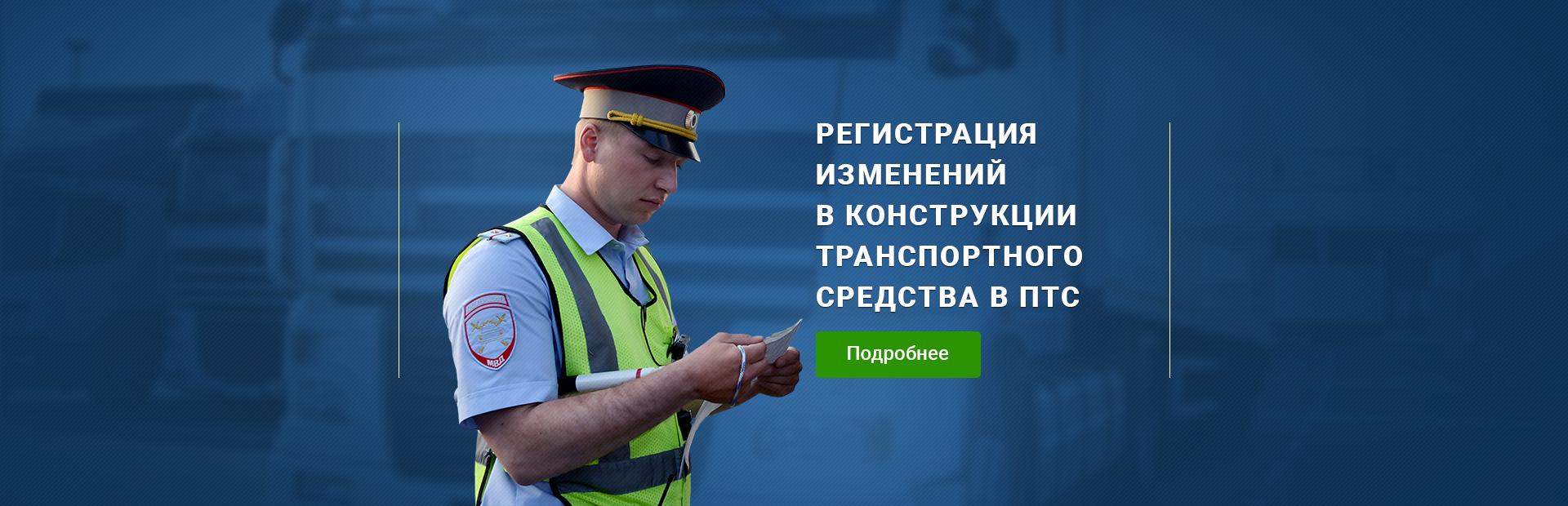 http://tahosfera.ru/внесение-изменений-в-конструкцию
